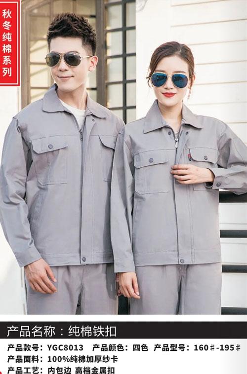 纯棉工作服